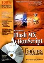 Macromedia Flash MX ActionScript. Библия пользователя