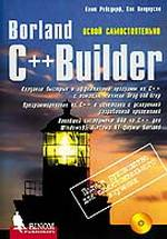 Borland C++ Builder. Освой самостоятельно