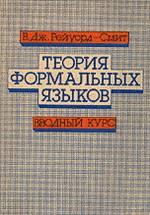 Теория формальных языков. Вводный курс