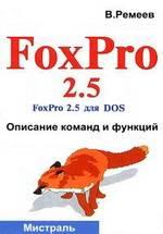 FoxPro модификация 0.5 пользу кого MS-DOS. Описание команд равно функций