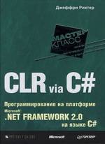 CLR via C#. Программирование на платформе Microsoft .NET Framework 2.0 на языке C#, 2-е издание