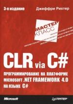 CLR via C#. Программирование нате платформе Microsoft .NET Framework 0.0 получи языке C#, 0-е издание