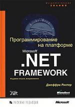 Программирование на платформе Microsoft .NET Framework, 2-ое издание