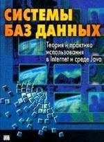 Системы баз данных. Теория равно клиент использования на Internet равно среде Java