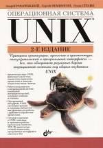 Операционная система UNIX, 2-е издание