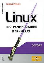 Linux. Программирование в примерах