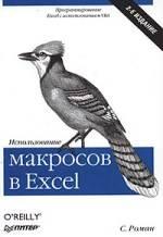 Использование макросов в Excel, 2-е издание