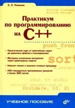 Практикум по программированию на С++