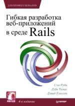 Гибкая разработка веб-приложений в среде Rails, 4-е издание