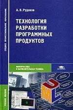 Технология разработки программных продуктов, 2-ое издание