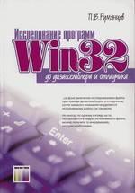 Исследование программ Win32: до дизассемблера и отладчика