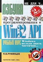 Азбука программирования в Win32 API