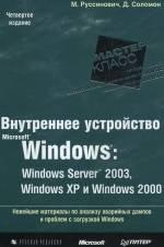 Внутреннее устройство Microsoft Windows: Windows Server 2003, Windows XP, Windows 2000. Мастер-класс, 4-е издание