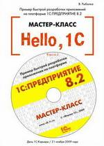 Hello, 1C. Пример быстрой разработки приложений на платформе 1С:Предприятие 8.2. Мастер-класс. Версия 2