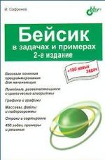Бейсик в задачах и примерах, 2-е издание