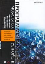 Программирование мобильных устройств на платформе .Net Compact Framework