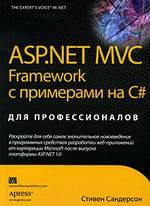 ASP.NET MVC Framework с примерами на C# для профессионалов