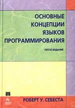 Основные концепции языков программирования, 5-ое издание