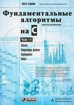 Фундаментальные алгоритмы C++. Части 1-4