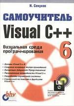 Самоучитель Visual C++ 6. Визуальная среда программирования