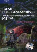 Программирование игр, 2-е издание