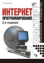 Интернет-программирование, 2-е издание
