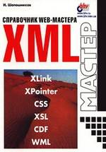 XML. Справочник WEB-мастера