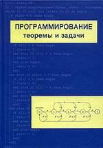 Программирование. Теоремы и задачи, 2-ое издание
