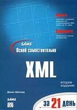 Освой самостоятельно XML за 21 день