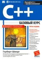 C++: узловой курс