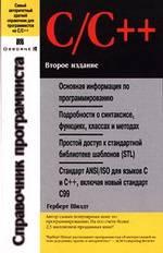 C/C++. Справочник программиста