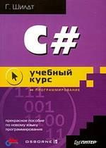 C#. Учебный курс