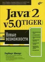 Java 2 v5.0 (Tiger). Новые возможности