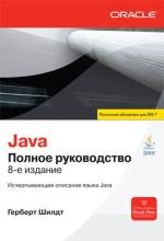 Java. Полное руководство, 8-е издание