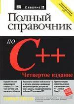 Полный справочник по C++, 4-е издание