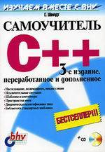 Самоучитель C++