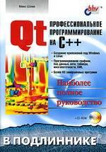Qt. Профессиональное программирование на C++