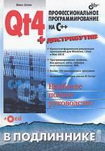 Qt 4. Профессиональное программирование на C++