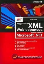 Разработка XML Web-сервисов средствами Microsoft. NET