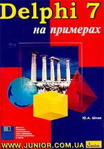 Delphi 7 на примерах