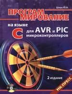Программирование на языке С для AVR и PIC микроконтроллеров, 2-е издание