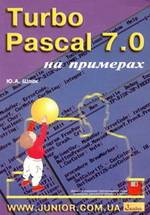 Turbo Pascal 7.0 на примерах