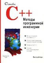 Основы C++. Методы программной инженерии