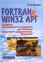 FORTRAN & WIN32 API. Создание программного интерфейса для Windows средствами современного Фортрана