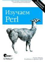 Изучаем Perl, 5-е издание