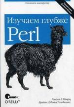 Perl. Изучаем глубже. 2-е издание