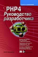 PHP 4. Руководство разработчика