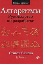 Алгоритмы. Руководство по разработке, 2-е издание