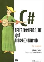 C#. Программирование для профессионалов, 2-е издание