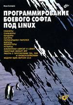 Программирование боевого софта под Linux